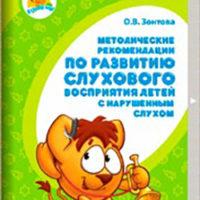 zontova_book